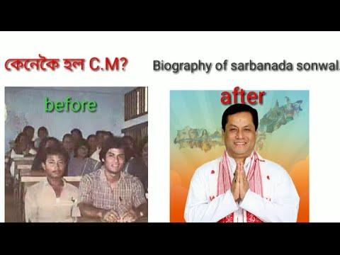 Biography of Sarbananda Sonowal
