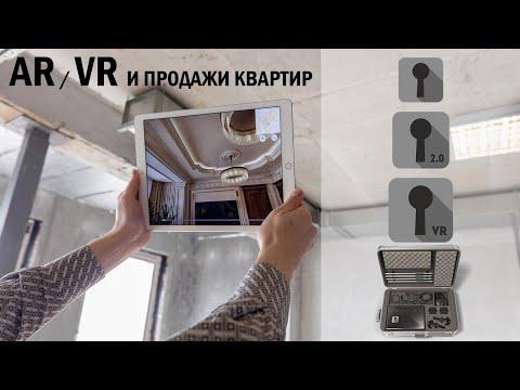 Обзор. Ключ Бизнес. Дополненная и виртуальная реальность в строительстве и продаже недвижимости.