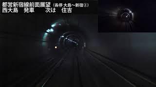 【地下鉄】都営新宿線 前面展望② (大島~森下)
