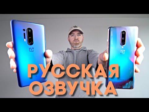 Обзор и сравнение OnePlus 8 vs OnePlus 8 Pro. Что выбрать? | Unbox Therapy | Русская озвучка