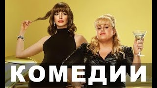 Лучшие комедии 2019 года | Топ-10
