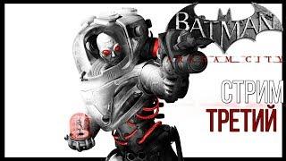 Batman: Arkham City [HARD] - Часть 3 - Мороженко