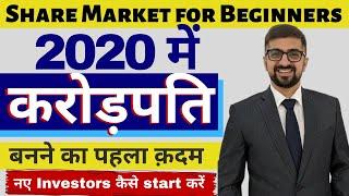 Share Market for Beginners 2020 | 2020 में शुरू करें करोड़पति बनने का सफ़र | CA Neeraj Arora