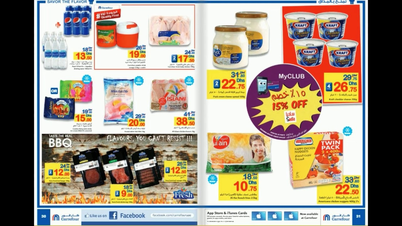 Carrefour Offer Uae Feb 22 To March 3 2018 Youtube
