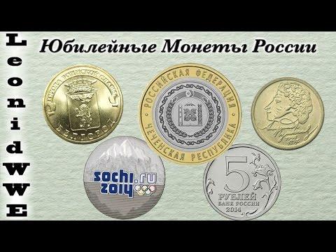 Темы Коллекционирования - Юбилейные Монеты России