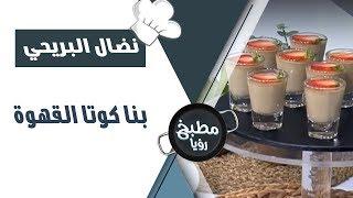 بنا كوتا القهوة - نضال البريحي