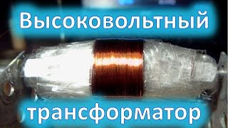 Высоковольтный мини трансформатор, теория и практика  #Электрошокер(, 2016-01-15T12:25:36.000Z)