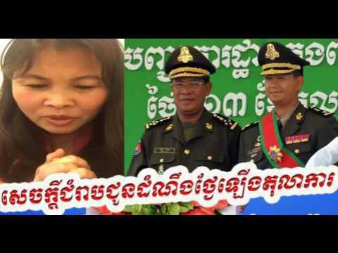 Khmer Radio News: KPR Khmer Post Radio Evening Monday 04/17/2017