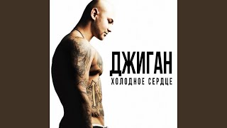 Прогноз-зима (feat. Теона Дольникова)