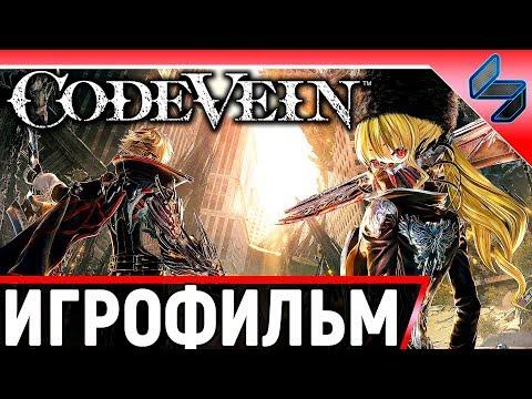 Игрофильм Code Vein ➤ Все Катсцены, Заставки ➤ Полное Прохождение Игры Без Комментариев