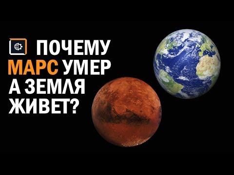 Почему марс умер,