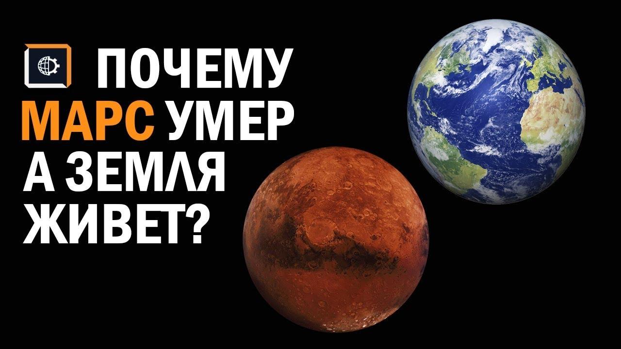 Почему марс умер, а земля живет