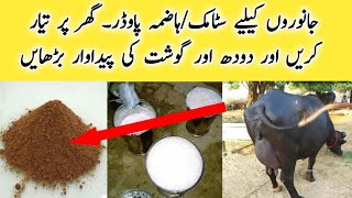 Homemade Stomach Powder to  ncrease Milk and Meat Production of Cows and Buffaloes