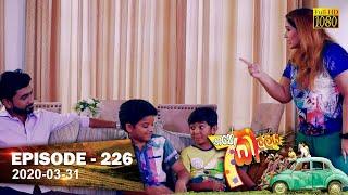 Hathe Kalliya | Episode 226 | 2020-03-31 Thumbnail