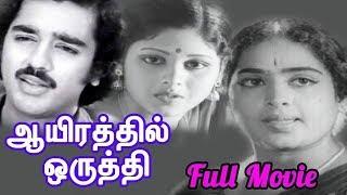 Aayirathil Oruthi  Full Movie HD