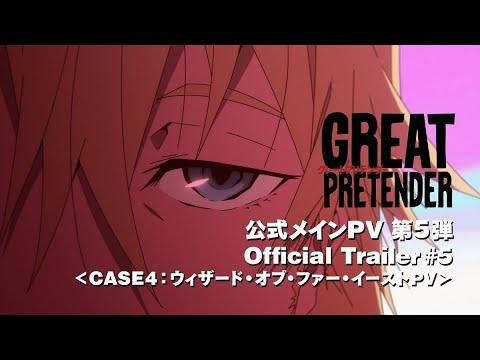 TVアニメ『GREAT PRETENDER』(グレートプリテンダー)メインPV第5弾 【CASE4:ウィザード・オブ・ファー・イースト】PV