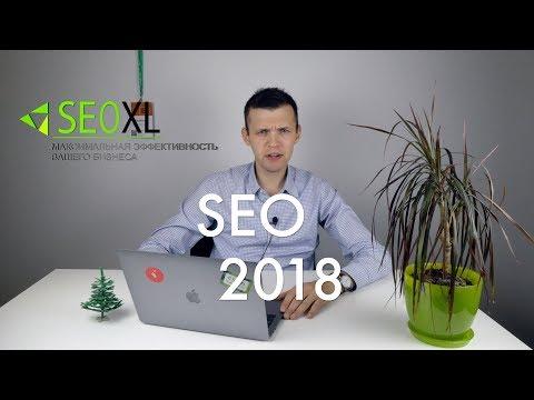 SEO тренды в 2018 году   SEOXL