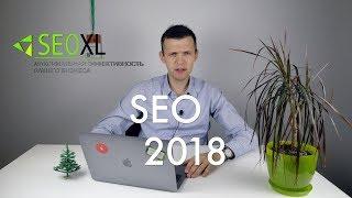 SEO тренды в 2018 году | SEOXL
