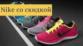 af508430 Nike со скидкой! Где купить? Промокоды на Nike 2014(, 2014-06