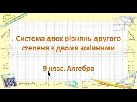 9 клас. Алгебра. Система двох рівнянь другого степеня з двома змінними