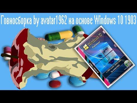 Говносборка By Avatar1962 на основе Windows 10 1903