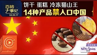 包括冷冻猫山王·大马14种产品禁入口中国