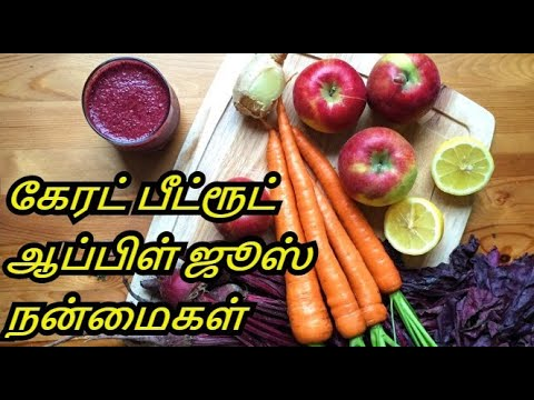 benefits-of-the-miracle-drink-in-tamil---miracle-drink-:-carrot,-beet-root-and-apple-in-tamil.