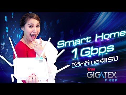 สมาร์ทโฮม 1 Gbps ชีวิตดีเบอร์แรง - วันที่ 19 Nov 2019