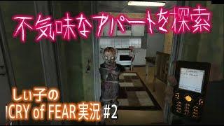 【不気味なアパートを探索…】しぃ子のホラーゲーム実況【Cry of Fear #02】
