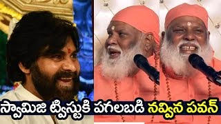 Pawan Kalyan Laughed For Swamijiand#39;s Twist | Janasena Latest Updates | pawan kalyan new movie | Fl