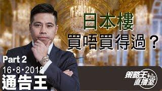 日本樓買唔買得過?-通告王-part2-2018年8月16日