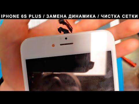 IPHONE 6S PLUS / ЗАМЕНА ДИНАМИКА / ЧИСТКА СЕТКИ ДИНАМИКА