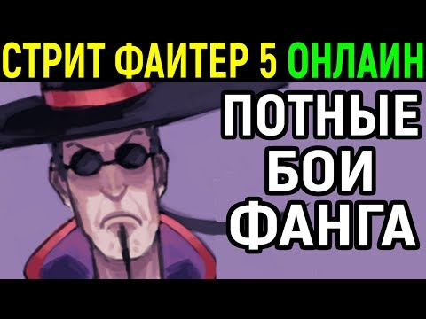 ФАНГ ТВОРИТ ДИЧЬ - Street Fighter V F.A.N.G / Fang Online Ranked / Street Fighter 5 / Стрит Файтер 5