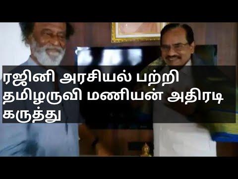 தமிழருவி மணியன் give the statement about Rajinikanth political entry