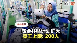 新配套助SMEs 扩大薪资补贴计划