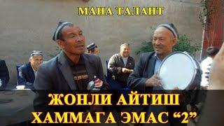 """ШЕЙК-ШЕЙК АКАМИЗДАН """"ТЎЙЛАР МУБОРАК"""" ЖОНЛИ ИЖРОДА. КЛАСС"""