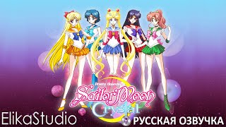 Bishoujo Senshi Sailor Moon Crystal | Трейлер (RUS ElikaStudio)