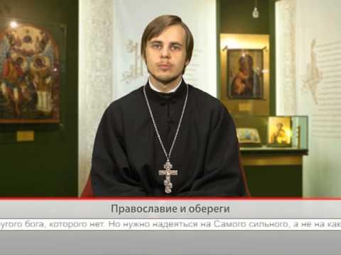 """""""Одним словом"""" Православие и обереги"""