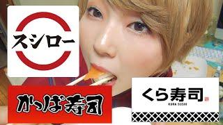 回転寿司店食べ比べ!スシロー/くら寿司/かっぱ寿司