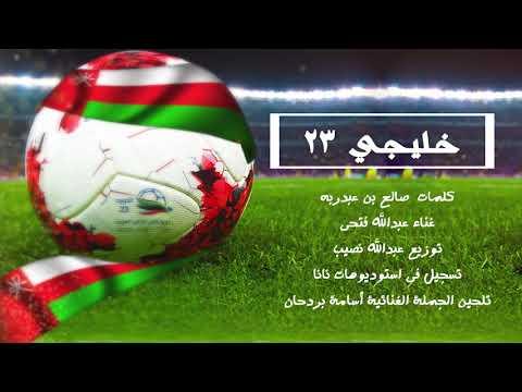 أغنية خليجي ٢٣ - للفنان عبدالله فتحي - فن المدار