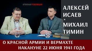 Алексей Исаев о Красной Армии и Вермахте накануне 22 июня 1941 года