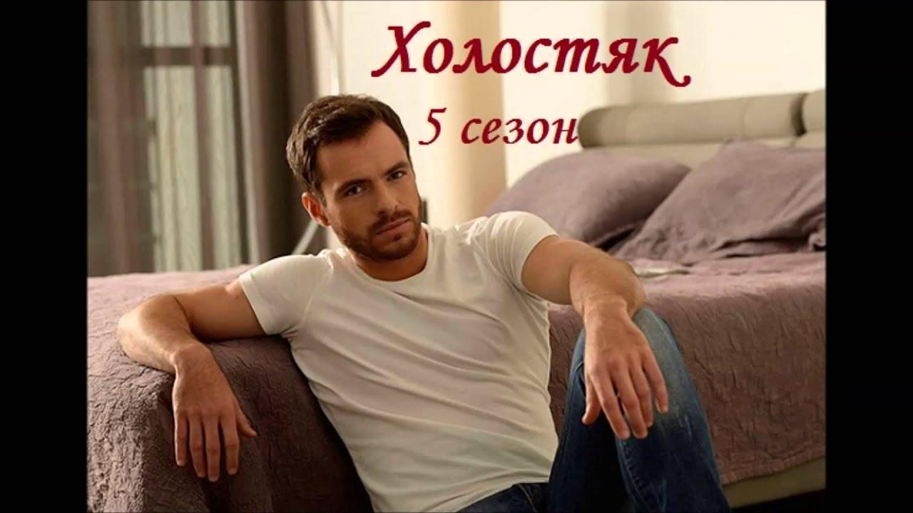 Холостяк Украина 5 сезон 10 выпуск (2 часть) смотреть онлайн