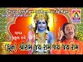 Download Shri Ram Jay Ram Jay Jay Ram -- Aarti Sagar -- Gujarati Aarti Dhun -- Praful Dave MP3 song and Music Video