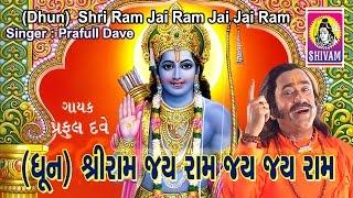 Shri Ram Jay Ram Jay Jay Ram || Praful Dave ||Morning Aarti Dhum || Ram Bhajan Gujarati