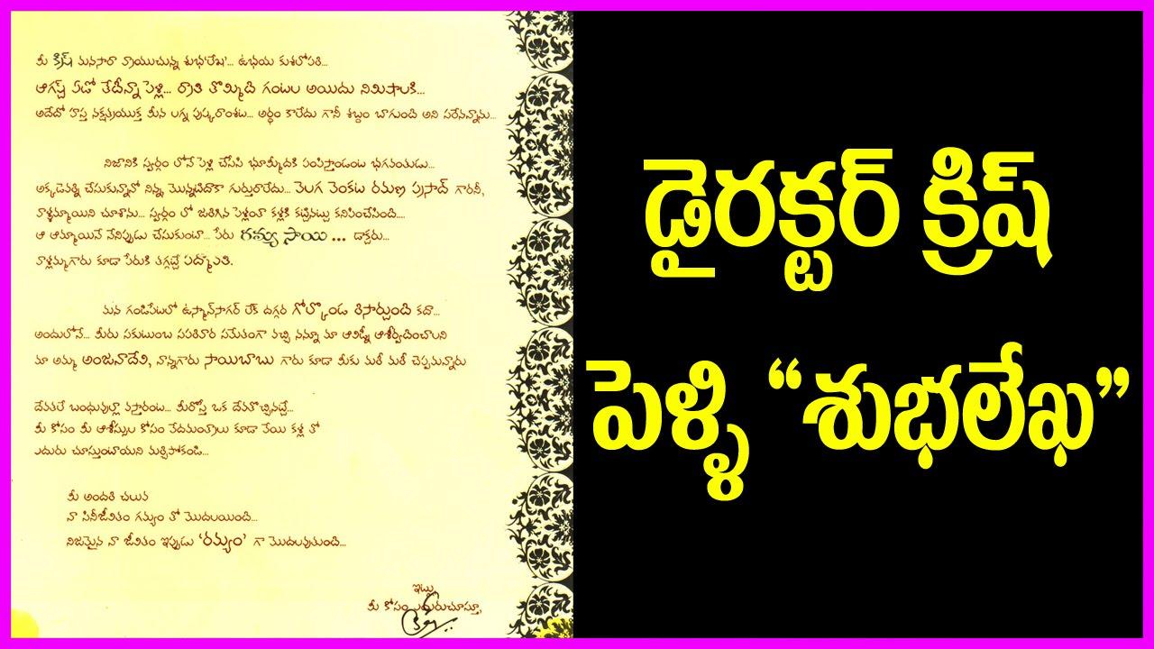 Director krish marriage invitationwedding card krish ramya director krish marriage invitationwedding card krish ramya latest movie updates rose telugu movies stopboris Image collections