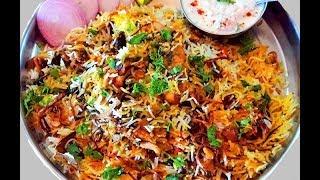 Shahi Dum  Biryani / शाही चिकन बिरयाणी / Chicken Biryani