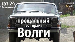 """Прощальный тест драйв Волги газ 24 """"Валентина"""""""