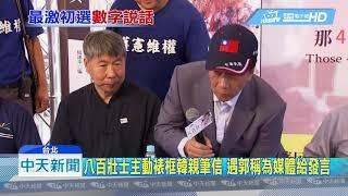20190620中天新聞 韓國瑜民調大勝郭 八百壯士暗挺韓給郭軟釘