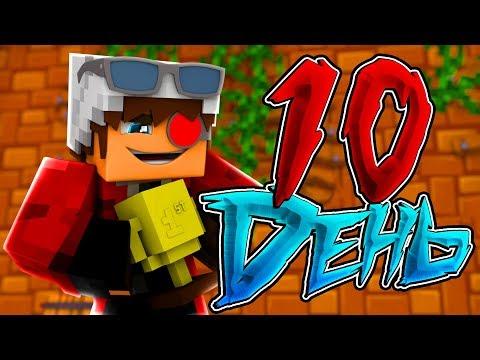 5 ЛЕТ КАНАЛУ! МАРАФОН СТРИМОВ 12 ДНЕЙ ПО 10 ЧАСОВ! ДЕНЬ 10 Minecraft Stream