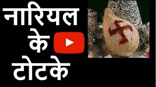 नारियल के टोटके | nariyal ke totke | नारियल के उपाय | benefits and use of coconut